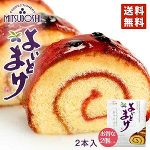 ホワイトデー 日本一食べづらいお菓子 三星 よいとまけ 2本入り 2個セット 送料無料 北海道 ハスカップ ロールカステラ 洋菓子 人気 お土産 手土産 ギフト 贈り物
