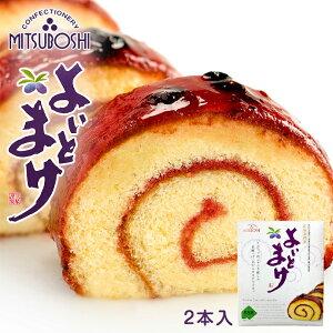 日本一食べづらいお菓子 三星 よいとまけ 2本入り 北海道 ハスカップ ロールカステラ 洋菓子 人気 お土産 手土産 ギフト 贈り物