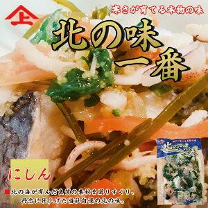 北の味一番にしん 甘酢漬け 冷凍 お土産 ギフト プレゼント にしんお取り寄せ 北海道 おつまみ おかず
