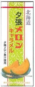 札幌グルメフーズ 夕張メロンキャラメル 18粒 札幌グルメフーズ 夕張メロン 果汁 パウダー お土産 プレゼント ギフト