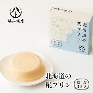 北海道の糀プリン 濃厚ミルク 65g 北海道 糀 プリン プレゼント 母の日 父の日 お土産