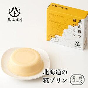 北海道の糀プリン 芳醇チーズ 65g 北海道 糀 プリン プレゼント 母の日 父の日 お土産