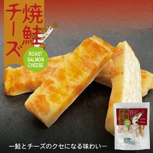 焼鮭チーズ 48g 8個入 丸市食品 北海道 お土産 鮭 サーモン チーズ 珍味 おつまみ お菓子 ギフト プレゼント お取り寄せ 贈り物