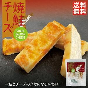 焼鮭チーズ 48g 8個入 送料無料 送料込み 丸市食品 北海道 お土産 鮭 サーモン チーズ 珍味 おつまみ お菓子 ギフト プレゼント お取り寄せ 贈り物