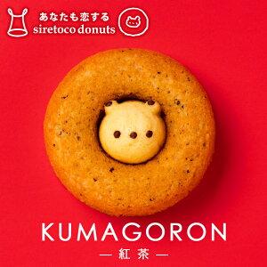 クマゴロンドーナツ 紅茶味 人気 北海道 知床 有名 焼き菓子 かわいい Twitter Instagram 話題 大人気商品 プレゼント ギフト お土産 贈り物 シレトコファクトリー お取り寄せ