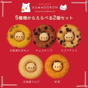 5種類から選べる クマゴロンドーナツ 2個セット 人気 北海道 知床 有名 焼き菓子 かわいい Twitter Instagram 話題 大人気商品 プレゼント ギフト お土産 贈り物 シレトコファクトリー クマゴロン