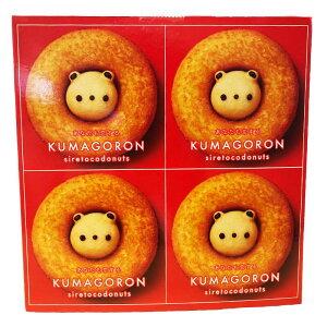 クマゴロンドーナツ4個入り 2個セット 送料無料 知床 有名 焼き菓子 かわいい Twitter Instagram 話題 大人気商品 プレゼント ギフト お土産