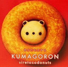 クマゴロンドーナツ2個入り 知床 有名 焼き菓子 かわいい Twitter Instagram 話題 大人気商品 プレゼント ギフト お土産