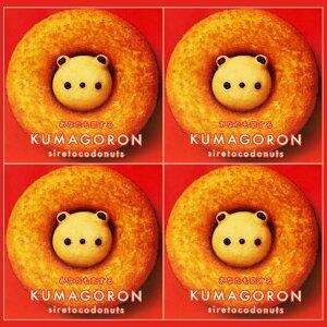 クマゴロンドーナツ4個入り 送料無料 知床 有名 焼き菓子 かわいい Twitter Instagram 話題 大人気商品 プレゼント ギフト お土産 送料込