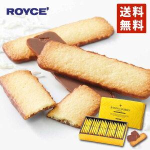 バトンクッキー ココナッツ25枚入×2個セット ロイズ 送料無料 北海道 人気 チョコ ココナッツ クッキー お土産 プレゼント / チョコレート クリスマス