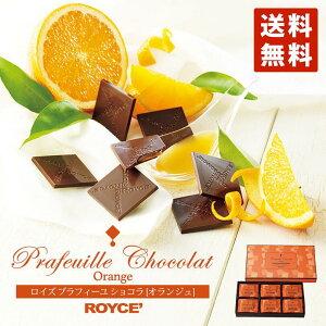 プラフィーユショコラ オランジュ 30枚入×2個セット 送料無料  北海道 人気 チョコ オレンジ ショコラ カカオ お土産 プレゼント / チョコレート クリスマス