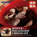 送料無料 2個セット ロイズ ポテトチップチョコレート マイルドビター 北海道 人気 お菓子 スイーツ コーティング …