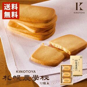 きのとや 札幌農学校 12枚入 3個セット 送料無料 北海道産 ミルククッキー お菓子 おやつ お土産 贈り物 手土産 プレゼント お茶請け