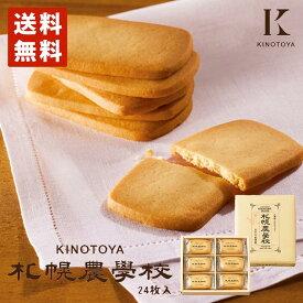 ホワイトデー きのとや 札幌農学校 24枚入 2個セット 送料無料 北海道産 ミルククッキー お菓子 おやつ お土産 贈り物 手土産 プレゼント お茶請け
