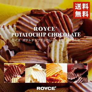 ポテトチップチョコレート 4種詰め合わせ ロイズ 送料無料 北海道 人気 お菓子 スイーツ コーティング 大ヒット 定番 / チョコレート クリスマス 送料込