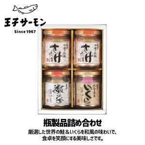 王子サーモン 瓶製品詰め合わせ BH50(X) ギフトセット お土産 ギフト プレゼント お中元 母の日 父の日 お酒のあて おつまみ
