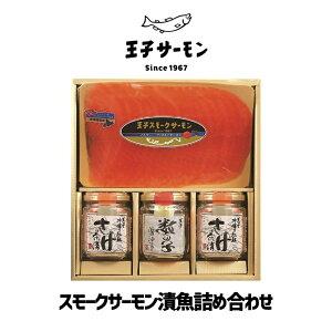 王子サーモン スモークサーモン・瓶製品詰合せ HBS50(X) ギフトセット お土産 ギフト プレゼント お中元 母の日 父の日 お酒のあて おつまみ