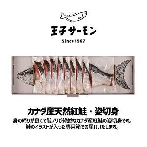 王子サーモン カナダ産紅鮭姿切身半身 700g ギフトセット お土産 ギフト プレゼント お中元 母の日 父の日 お酒のあて おつまみ
