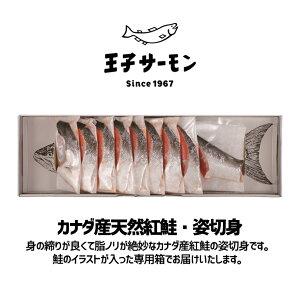 王子サーモン カナダ産紅鮭姿切身 1.4kg ギフトセット お土産 ギフト プレゼント お中元 母の日 父の日 お酒のあて おつまみ