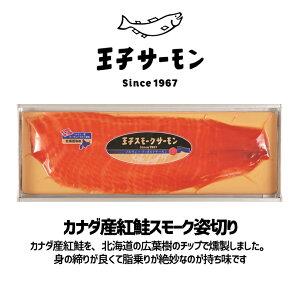 王子サーモン カナダ産紅鮭スモーク姿切り SWH50(W) ギフトセット お土産 ギフト プレゼント お中元 母の日 父の日 お酒のあて おつまみ