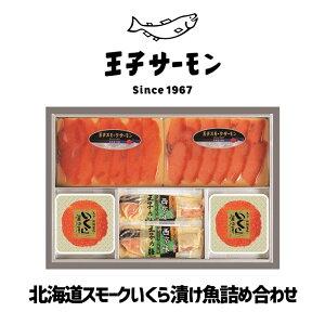 王子サーモン 北海道産鮭スモーク・いくら・漬魚詰め合わせ ギフトセット お土産 ギフト プレゼント お中元 母の日 父の日 お酒のあて おつまみ