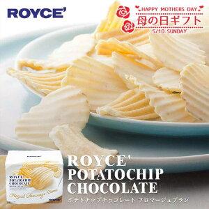 母の日 ポテトチップチョコレート フロマージュ ロイズ 北海道 人気 お菓子 スイーツ コーティング 大ヒット 定番 / チョコレート クリスマス