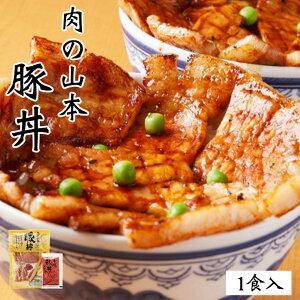 肉の山本 豚丼 1食セット タレ付き 北海道産 プレゼント ギフト 千歳ラム工房 人気 ロース