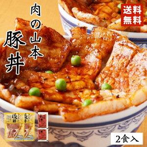 肉の山本 豚丼 2食セット タレ付き 北海道産 プレゼント ギフト 千歳ラム工房 人気 ロース