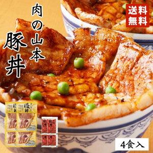 肉の山本 豚丼 4食セット タレ付き 北海道産 プレゼント ギフト 千歳ラム工房 人気 ロース