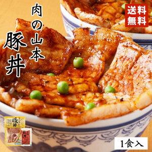 肉の山本 豚丼 1食セット 送料無料 タレ付き 北海道産 プレゼント ギフト 千歳ラム工房 人気 ロース
