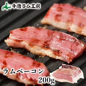 父の日 肉の山本 ラムベーコン 200g ギフト バーベキュー BBQ お歳暮 お土産 プレゼント 千歳ラム工房