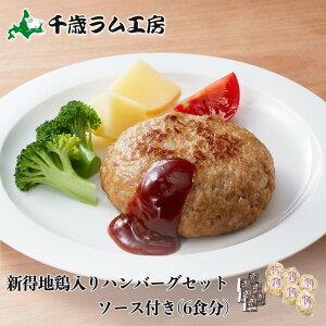 肉の山本 新得地鶏入りハンバーグ6個セット ソース付き(6食分) 千歳ラム工房 ギフト お土産 プレゼント 父の日 本格