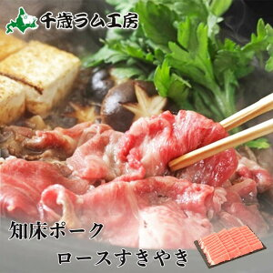 肉の山本 知床ポークロースすきやき 1kg 千歳ラム工房 ギフト お土産 プレゼント 父の日