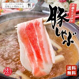 モトゴロウ 豚バラしゃぶしゃぶ 250g×10個セット 送料無料 しゃぶしゃぶ 北海道産 お土産 プレゼント 家庭 料理 肉 豚 お取り寄せ