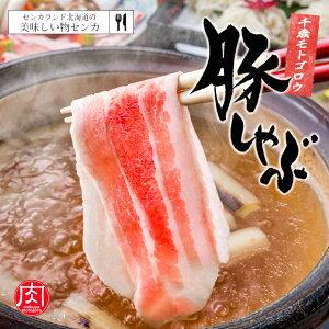 モトゴロウ 豚バラしゃぶしゃぶ 250g お土産 プレゼント 家庭 料理 肉