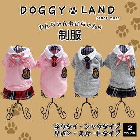 犬服 制服 ベスト おしゃれ 秋 暖か 防寒 洋服 ドッグウェア 可愛い