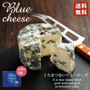 トワ・ヴェール 黒松内 ブルーチーズ ×2個セット 北海道 おつまみ ワイン 詰め合わせ ギフト 贈り物 プレゼント 乳製品