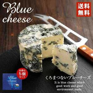 トワ・ヴェール 黒松内 ブルーチーズ ×5個セット 北海道 おつまみ ワイン 詰め合わせ ギフト 贈り物 プレゼント 乳製品