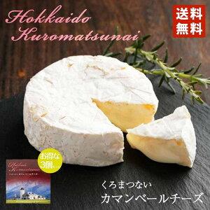 トワ・ヴェール 黒松内 カマンベールチーズ 3個セット 送料無料 北海道 おつまみ ワイン 詰め合わせ ギフト 贈り物 プレゼント 乳製品