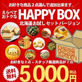 5000円ポッキリ! 北海道 お試し セット ハッピーボックス 選べる 食べ比べ バラエティセット 白い恋人 じゃがポックル 三方六小割 ランバジャ すみれ 一幻 純連 カレー カルビー 柳月 詰合せ お菓子 食品 ラーメン 2020