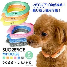 犬用 クールリング Sサイズ SUO 28° ICE COOL RING for DOGS 犬 ドギーランド 夏 ネック クール 首掛け おしゃれ 冷感 散歩 暑さ対策 サイズ XS SS M L クーラー ドギーランド
