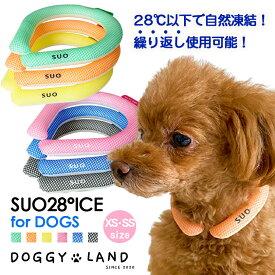犬用 クールリング XS・SSサイズ SUO 28° ICE COOL RING for DOGS 犬 ドギーランド 夏 ネック クール 首掛け おしゃれ 冷感 散歩 暑さ対策 サイズ XS SS S M L クーラー ドギーランド