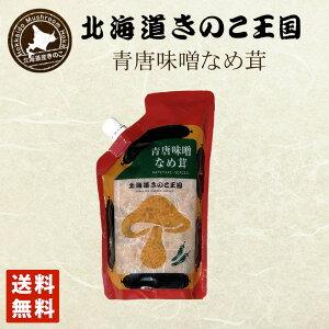 北海道きのこ王国 なめ茸 シリーズ 青唐味噌なめ茸(パウチ 400g) メール便 送料無料 ご飯のお供に お惣菜 贈り物 プレゼント お土産