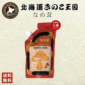 北海道きのこ王国 なめ茸 シリーズ なめ茸(パウチ 400g)×5個セット 送料無料 ご飯のお供に お惣菜 贈り物 プレゼント お土産 送料込