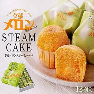 夕張メロンスチームケーキ 12個入×2個セット (夕張メロン使用) 送料無料 送料込み 北海道 ご当地 お土産 スイーツ ギフト プレゼント 贈り物 お菓子 内祝い お取り寄せ
