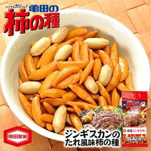 北海道限定 柿の種 松尾ジンギスカンたれ風味 56g 限定菓子 北海道 お土産 プレゼント ギフト お取り寄せ ジンギスカン