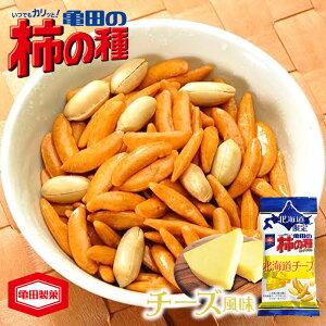 北海道限定 柿の種 チーズ風味 56g 限定菓子 北海道 つまみ ビール お土産 プレゼント ギフト
