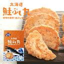 柳月 鮭ぶし丸 8袋 北海道 鮭ぶし 鮭節 お土産 プレゼント 三方六で有名な柳月 人気