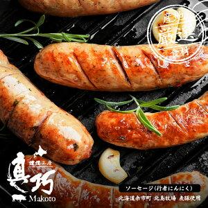 長沼あいす リオナソーセージ(行者にんにく入り)北海道限定 ギフト 豚肉 加工品 BBQ バーベキュー 燻製 お取り寄せ お土産 贈り物 内祝い お祝い お返し 結婚祝い 出産祝い 誕生日祝い
