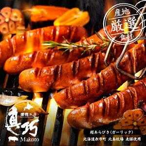 長沼あいす 超あらびきウインナー(ガーリック)北海道限定 ギフト 豚肉 加工品 BBQ バーベキュー 燻製 お取り寄せ お土産 贈り物 内祝い お祝い お返し 結婚祝い 出産祝い 誕生日祝い